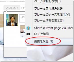 Google Chromeで要素を検証