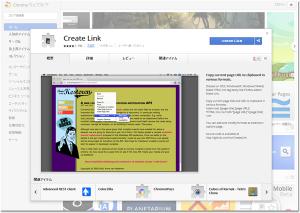 Chromeウェブストアからcreatelinkを追加