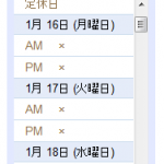 Googleカレンダーでブログやホームページに、予約表などのスケジュールを表示させる