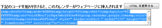 HTMLコピー