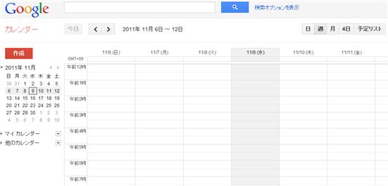 googleカレンダー開始されました
