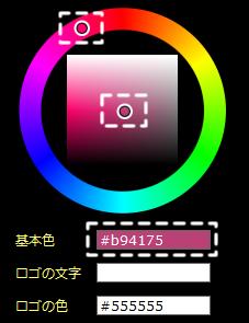 配色ツール