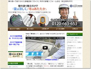 節電塗装『ガイナ』所沢の節電リフォーム会社