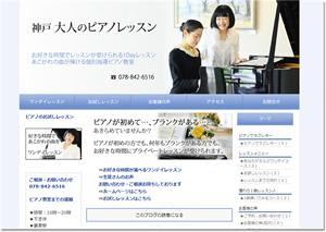 神戸大人のピアノレッスン