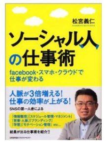 松宮義仁さん、最新刊 ソーシャル人の仕事術
