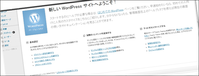 【wordpressの使い方】 表示オプション