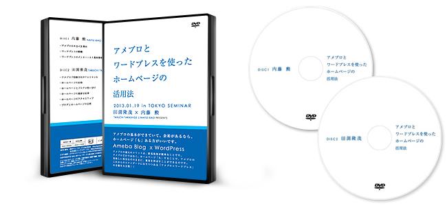 内藤勲のアメブロとワードプレスを使ったHPの活用法DVD
