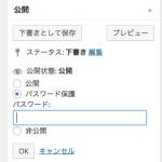 WordPressのパスワード保護記事 エックスサーバーの国外IPアクセス制限で見れない問題を解決