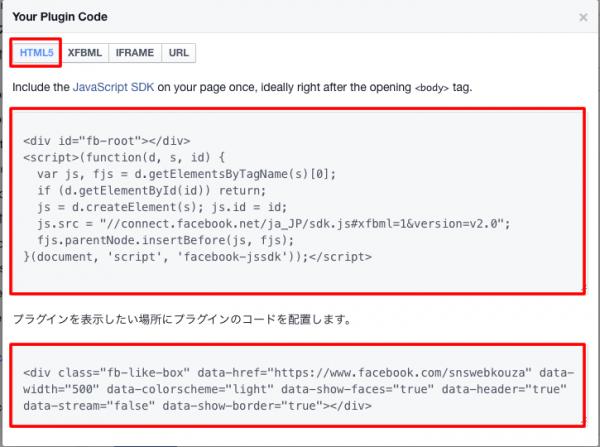 likeboxの設置コード