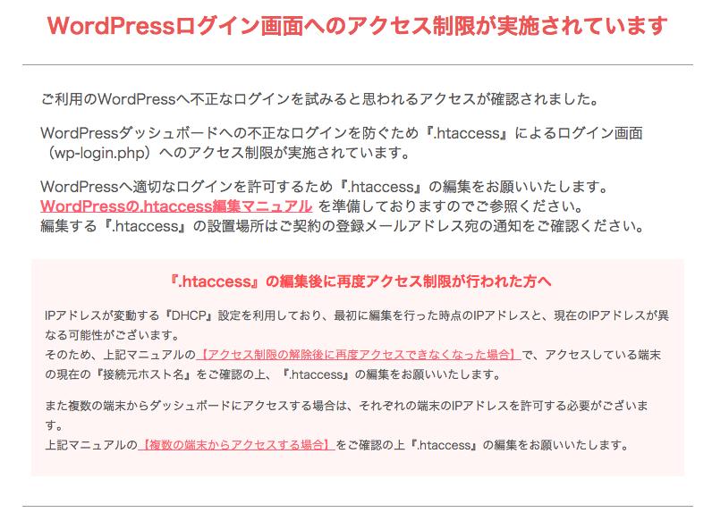 ロリポップでWordPressの管理画面にログイン出来なくなったら