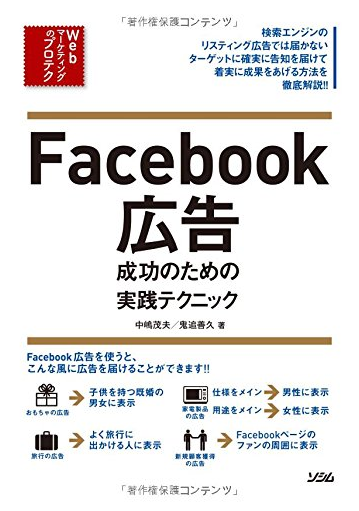 Facebookページのいいねを確実に増やす5つの方法