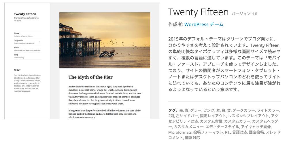 WordPressテンプレート「BizVektor」のWordPress公式ディレクトリ版と1.5.3の違い