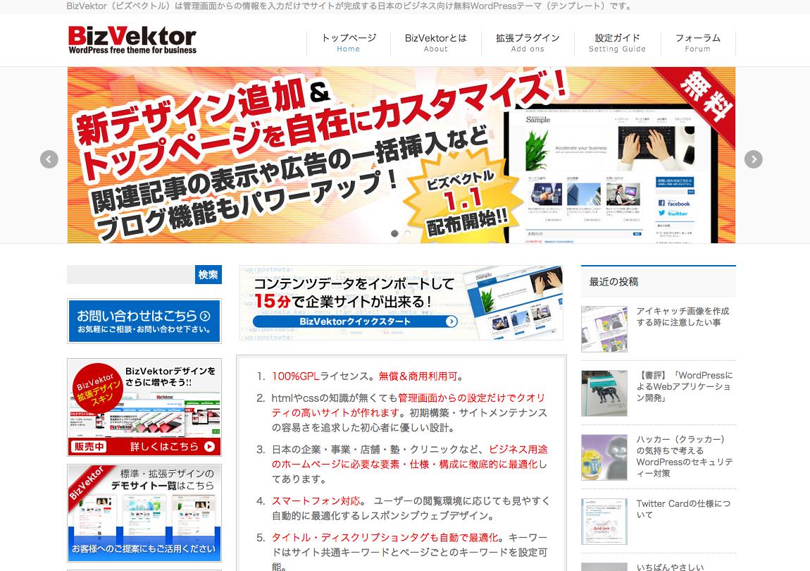 WordPressテーマ「BizVektor」が使いやすくなっていた