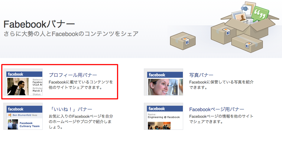 追記)アメブロへのFacebookのバナーや、LikeBox設置の仕方のまとめ