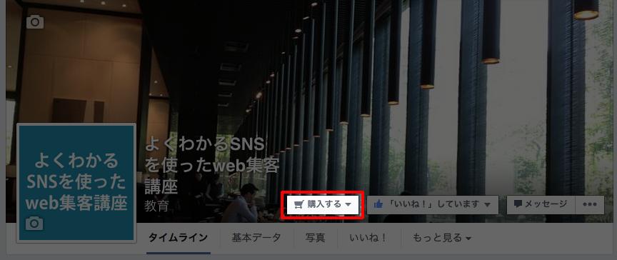 さらにFacebookページが便利になる「コールトゥアクション」ボタン