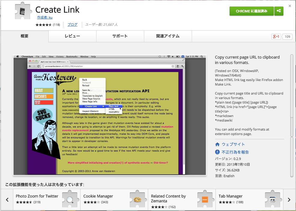 ページのリンクが簡単に出来てしまう拡張機能「Create Link」で作業の効率をアップ