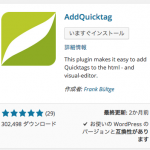 WordPressの投稿入力で、枠などの入力を簡単にできるAddQuicktag