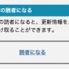 ブログを更新すると通知が配信されます
