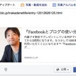 Facebookのリンク投稿で表示されるサムネイル画像について