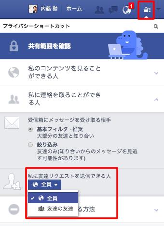 メッセージ リクエスト Facebook