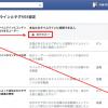 facebookで、知らない人からの友達リクエストの対策の仕方