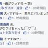追記)facebookのコメントにできた『返信』で変わったこと