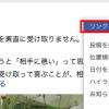Facebookの返信ボタンが押しにくい場合や、お気に入りのリンクを保存など