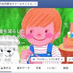 Facebookページで反応を良くするための3つのポイント。事例あり