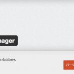 WordPressのバックアッププラグイン「WP-DBManager」の使い方