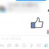 facebookのメッセージ一覧で表示されるアイコンの意味