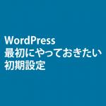WordPress 最初にやっておきたい初期設定
