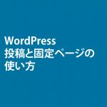 WordPress 投稿と固定ページの使い方
