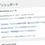 WordPressは立ち上げてからがスタート