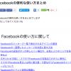 facebookとWordPressの便利な使い方まとめ