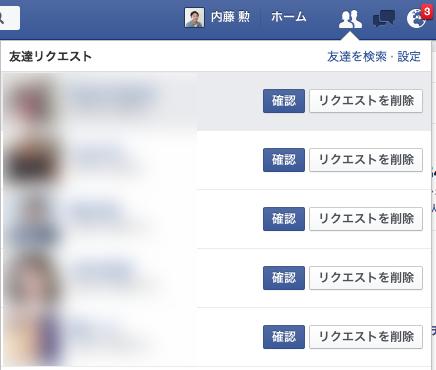 facebookで知らない人からの友達リクエストは放っておかない方がいい