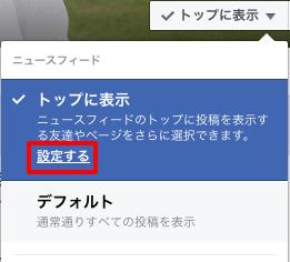 Facebookで好きな人の投稿を見逃さないためのニュースフィードのトップに表示する設定方法