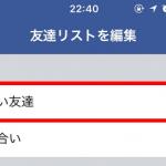 facebookの「親しい友達」と「トップに表示」の違い