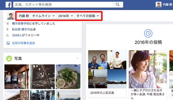 見つけにくいFacebookの過去の投稿を探しやすくする方法