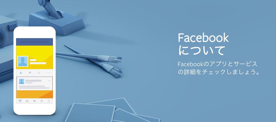 Facebookでアカウントの乗っ取りや不正アクセスにあわないために。プライバシー基本ガイド