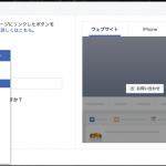 Facebookの個人だけじゃなくFacebookページもやった方がいいの? 個人とFacebookページの違いについて
