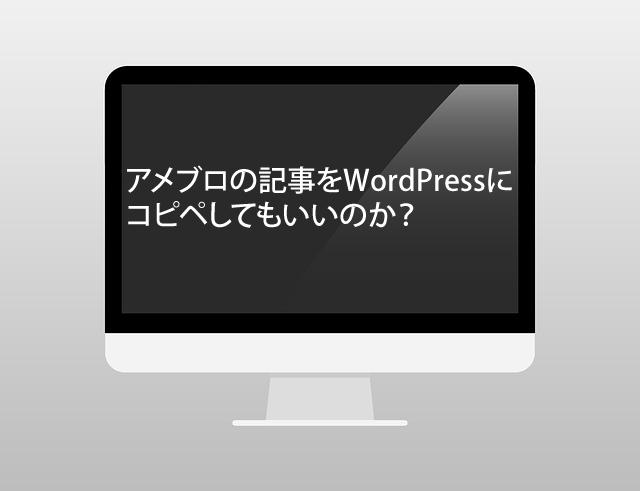 アメブロの記事をWordPressにコピペしてもいいのか?