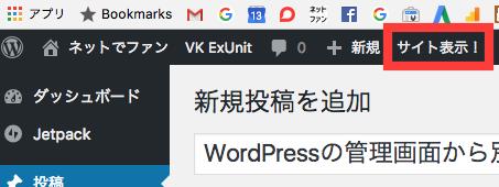 WordPressの管理画面から別タブ(ウィンドウ)でサイトを開くカスタマイズ