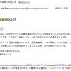 facebookからの「支払いに関するお知らせ」メールの誤送信