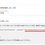 アメブロにSearch Console(サーチコンソール)を入れる方法