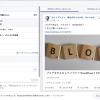 facebookの個人アカウントと、facebookページの使い分けはどうしたらいい?