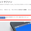 効果大!facebookのフォローボタンをブログに設置して繋がりを増やそう