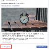 Facebookのリーチ落ちていませんか?リーチを減らさないための投稿の注意点