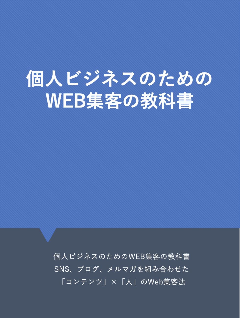 個人ビジネスビジネスのためのWEB集客の教科書