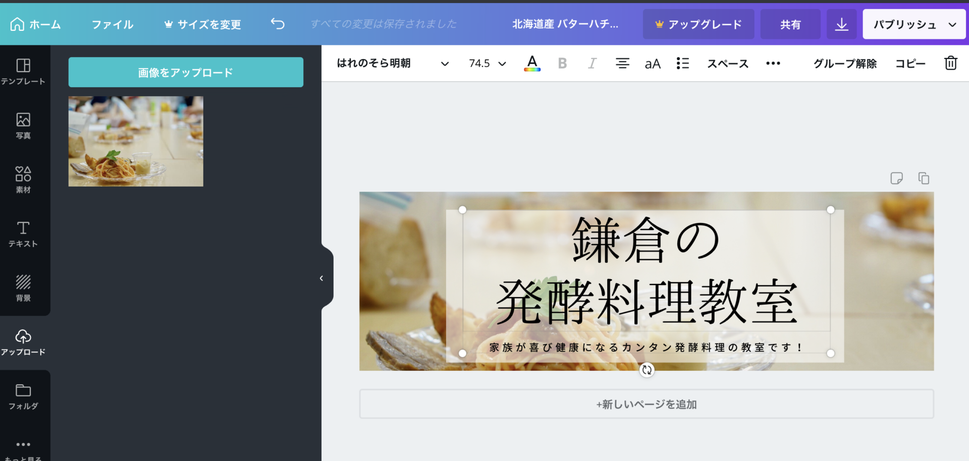 画像編集サイト Canva を使ったヘッダー画像の作り方 ネットでファン