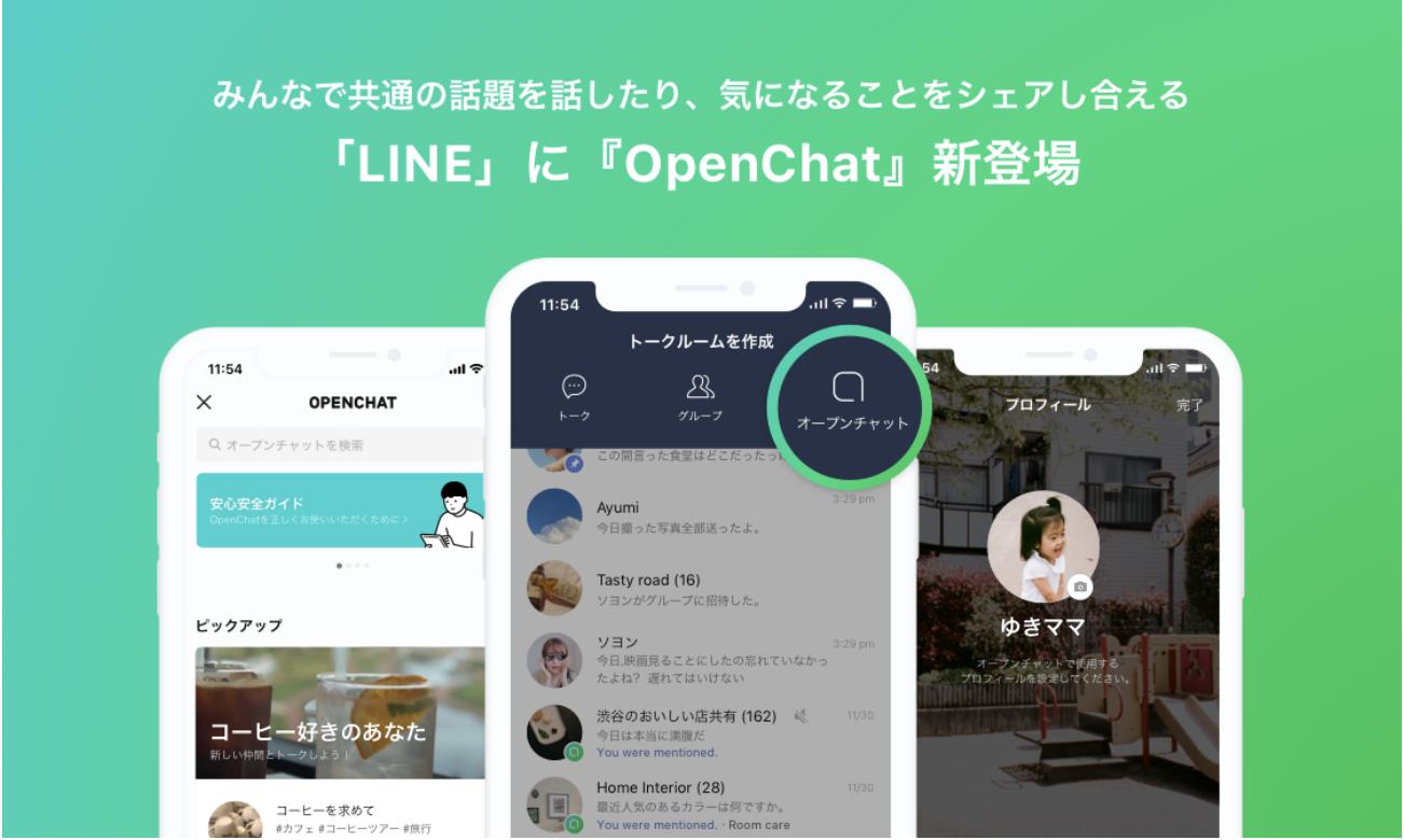 は と ライン オープン チャット の LINEのオープンチャット機能とは?アカウントを使い分けたい人にもおすすめ!